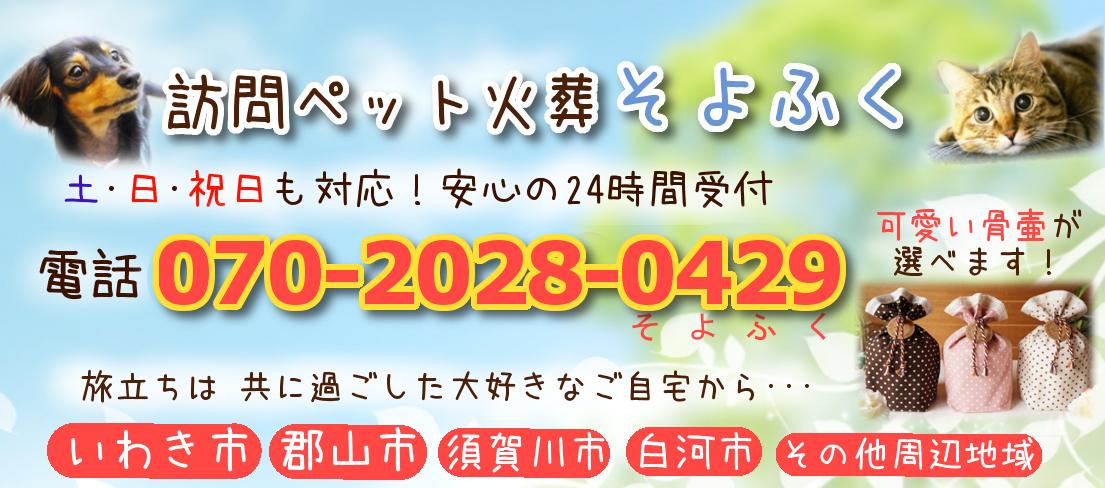 福島県 いわき市 ペット火葬