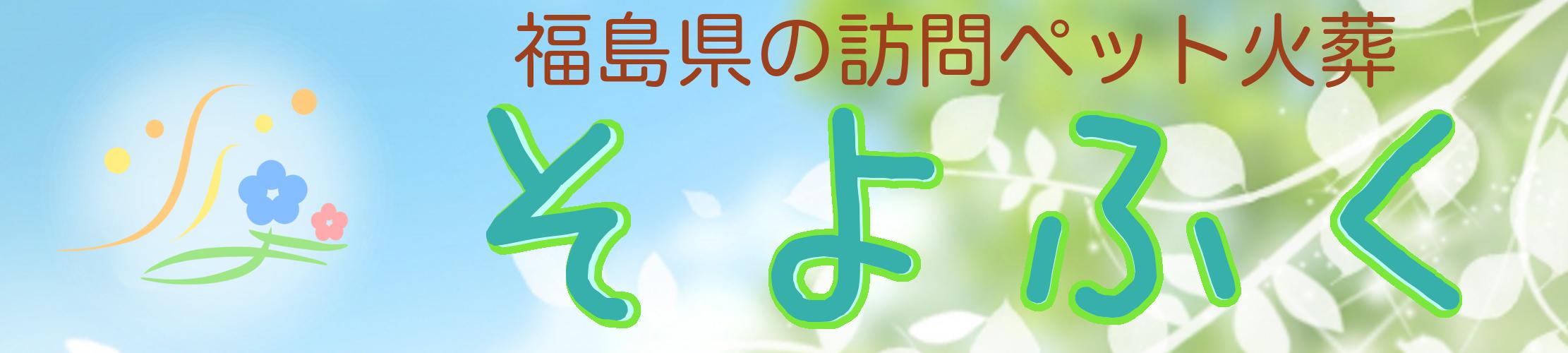 いわき市・福島県の訪問ペット火葬そよふく