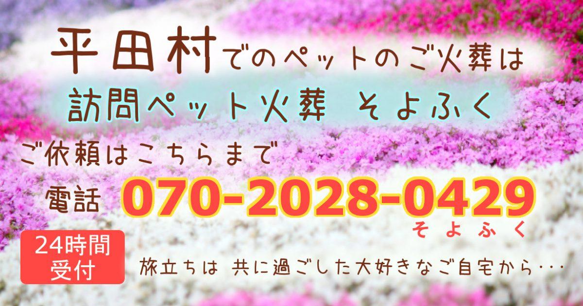 平田村のペット火葬、ペット葬儀 そよふく