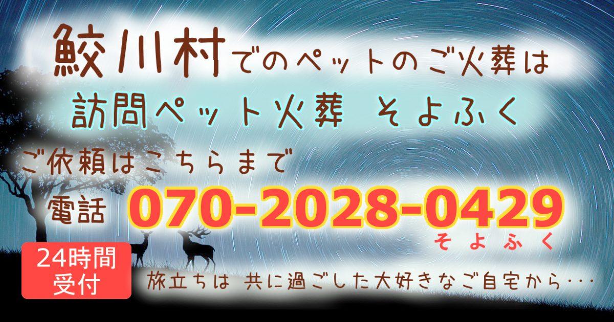 鮫川村のペット火葬、ペット葬儀は、そよふく