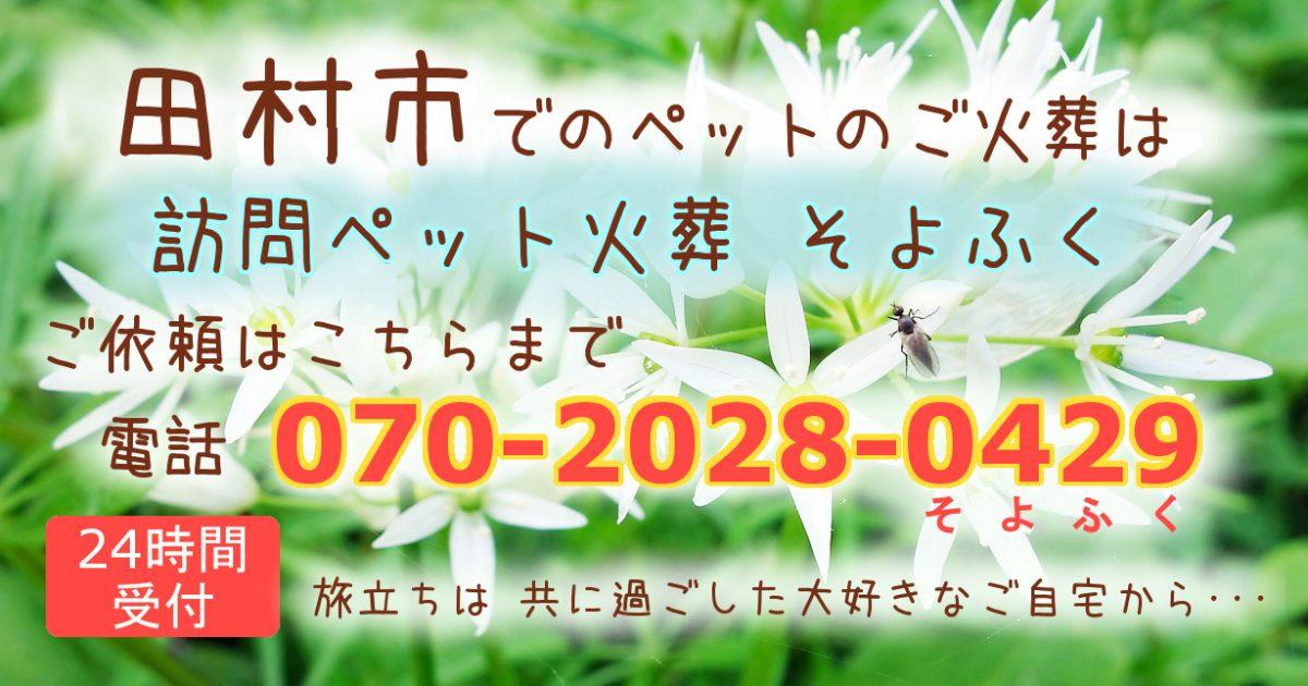 田村市のペット火葬、ペット葬儀は、そよふく