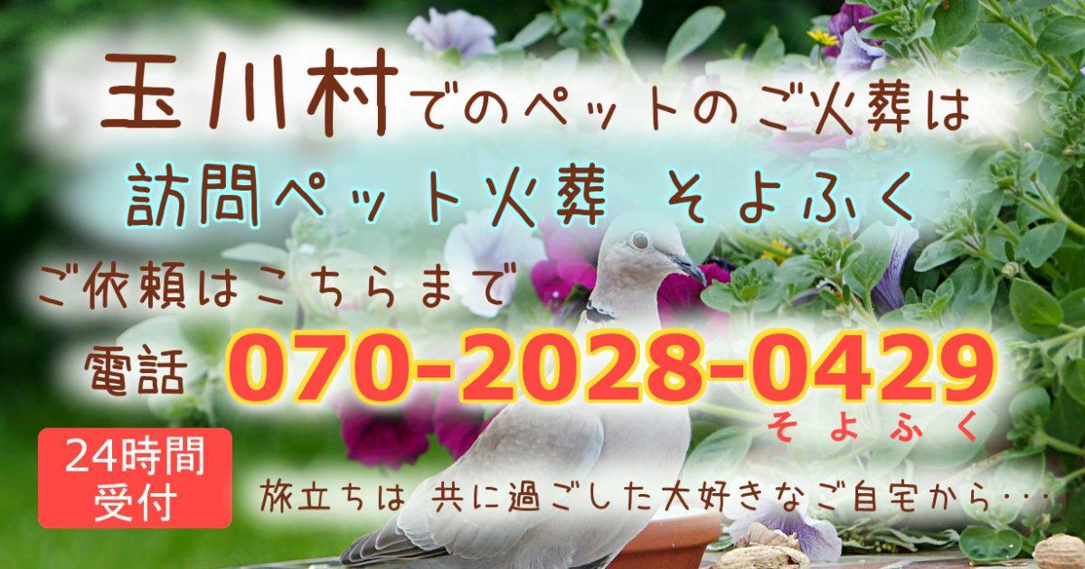 玉川村のペット火葬、ペット葬儀そよふく
