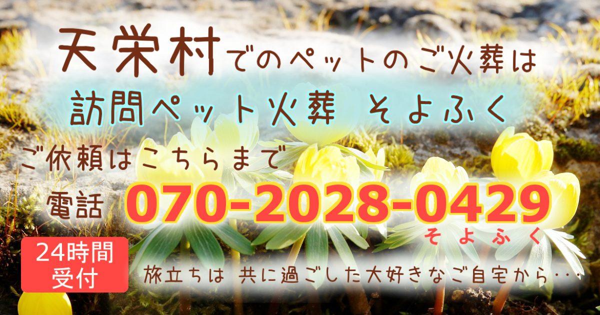天栄村のペット火葬、ペット葬儀は、そよふく