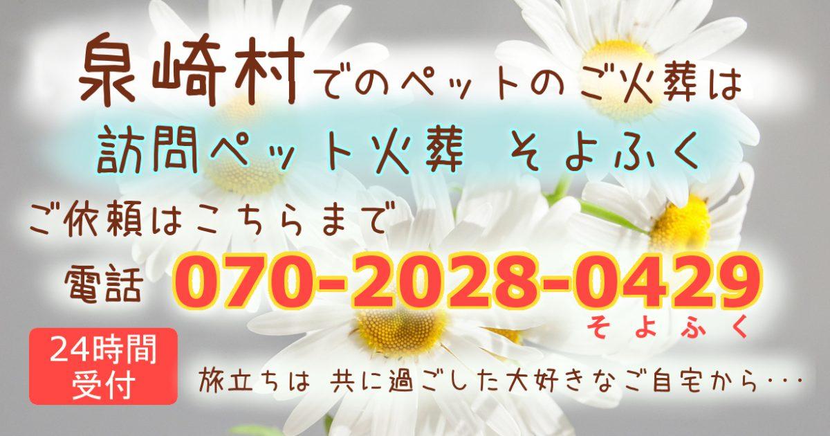 泉崎村のペット火葬、ペット葬儀は、そよふく