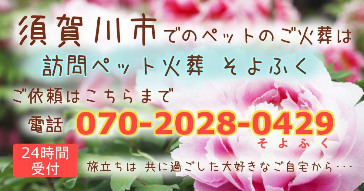 須賀川市の訪問ペット火葬・ペット葬儀そよふく