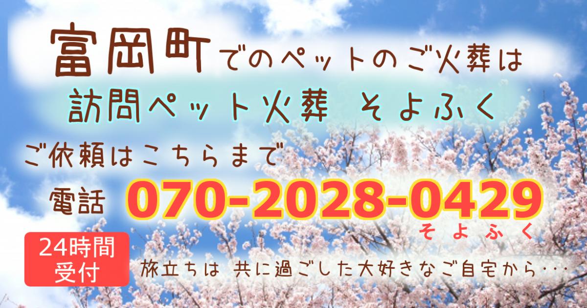 富岡町のペット葬儀、ペット火葬はそよふく