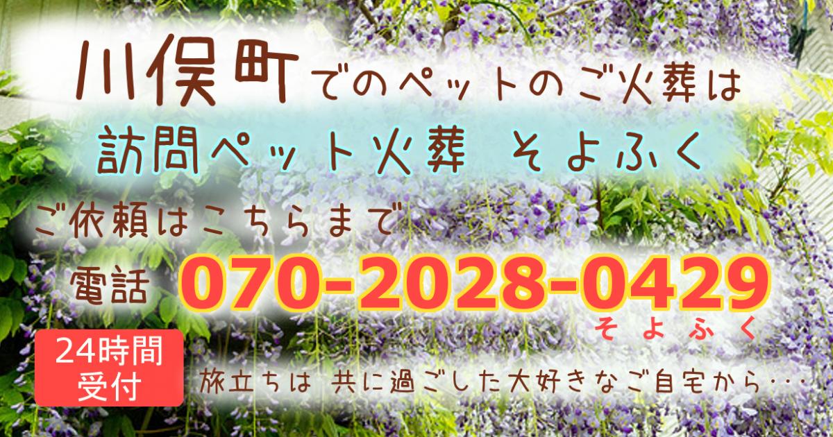 川俣町のペット葬儀、ペット火葬はそよふく