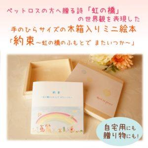 虹の橋 絵本