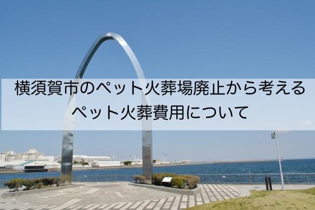 横須賀市 ペット 火葬場