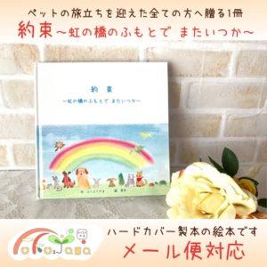 虹の橋の絵本